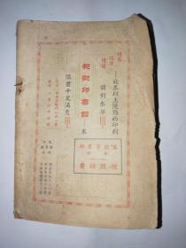 西京游览指南【书架4 】