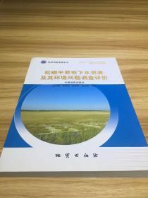 松嫩平原地下水资源及其环境问题调查评价
