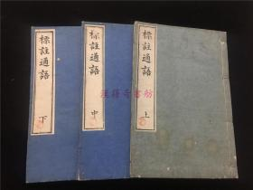 有定书院和刻《标注通语》3册10卷全,中井履轩著,日本野史逸事(自保元(1156年)到元中(1392年)两百多年间日本人物史事)