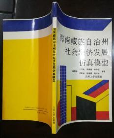 海南藏族自治州社会经济发展仿真模型