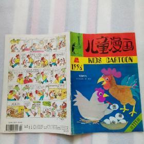 儿童漫画1996年2.12【两册和售】