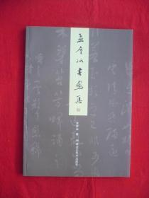 [孟庆冰书画集]作者签名本