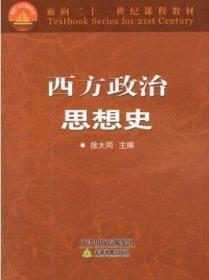 【正版现货】西方政治思想史(徐大同)天津教育出版社