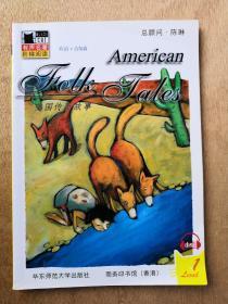 美国传奇故事