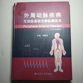 外周动脉疾病无创血流动力学检测技术(外书衣如图  内页没阅读过)