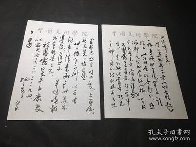 杨之光、信件一通2页