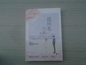 国民系少爷 2(全新正版原版书未拆封)1本