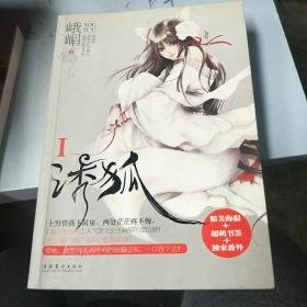 诱狐(全两册)