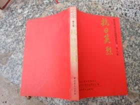 浙东抗战与敌后抗日根据地史料丛书 第八卷 抗日英烈