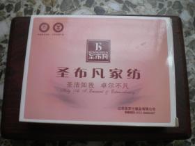 《圣布凡家纺扑克》一盒两幅,江苏圣布凡家纺出品,N362号,扑克