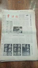 书法报 1985年 35张