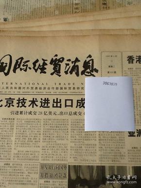 国际经贸消息.1995.4.11