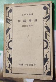 《纺织概论》,民国商务工学小丛书。