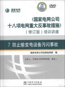 《國家電網公司十八項電網重大反事故措施》培訓講座7:防止輸變電設備污閃事故(修訂版)