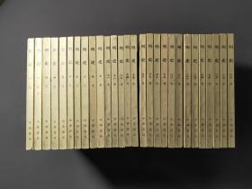 明史(全二十八冊)【豎版繁體】一版一印