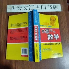 趣味数学专辑 故事中的数学