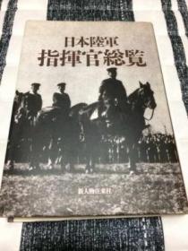 日本陆军指挥官总览 収录日本陆军戦闘指挥官130名 收录日本陆军师団和连队一覧 1995年 250页  绝版包邮