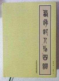 32开:西游记人物图谱和水浒全传人物图谱一一李云中画.