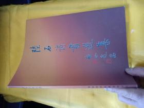 陆石诗书选集(16开, 中华收藏艺术公司1997年1版1印,