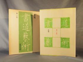 书道艺术  第20卷  良宽  良宽的书  大16开  豪华普及版  约2斤重  226页  带盒套   包邮 现货