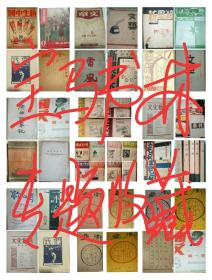 杂志期刊创刊号30000本 1921年至2011年间各种创刊号期刊杂志约三万本几十年专题收藏成果整批出售,如人民画报、人民美术、美术、人民文学、红旗、共产党员、党的生活、党建、求是等期刊杂志创刊号,为庆祝建国70周年,为庆祝快要到来的建党100周年大日子 感受党领导下的文化文献发展成果 希望企业家与机构感兴趣 办间期刊杂志创刊号专题博物馆
