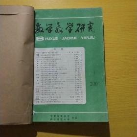 数学教学研究2001年1-12期