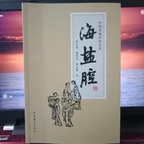 正版现货 中国戏曲声腔文化海盐腔 9787104040705