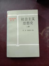 社会主义思想史 上册 私藏