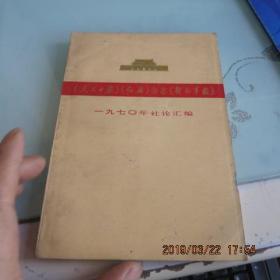 《人民日报》《 红旗》杂志 《解放军报》1970年社论汇编
