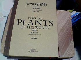 世界维管植物   第三十卷   种志初编