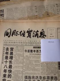 国际经贸消息.1995.4.10