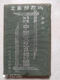 最新袖珍中国分省详图【内政部申定】网上稀奇
