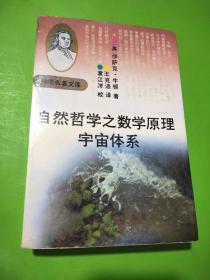 自然哲学之数学原理、宇宙体系