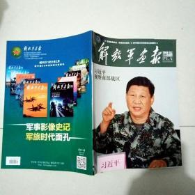 解放军画报 2018  11上