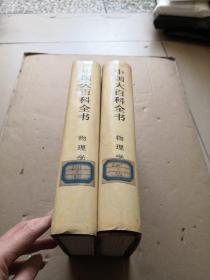 中国大百科全书 物理学I,II全二册精装特种本