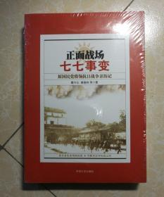 正面战场:七七事变原国民党将领抗日战争亲历记