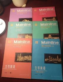 主导英语(1、2、3、4、5、6)   1-6册  全六册   除第1册偶尔有勾画外,其它5本均无勾画笔记
