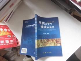 地质力学与板块构造学 作者签赠本