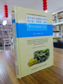 四川省甘孜藏族自治州爬行类、两栖类、鱼类野外识别保护手册(签赠本)