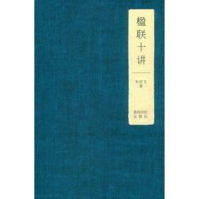 楹聯十講  (全一冊)