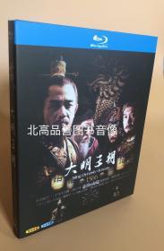 精装BD 大明王朝1566 (2007) 张黎导演 9.7分 25GB蓝光高清剧集1080P 2DB