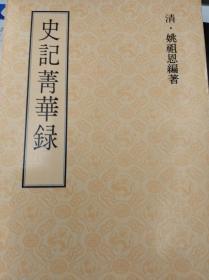 史记菁华录  80年版