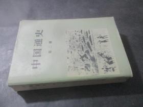 中国通史 第二册