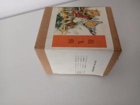岳飞传 (全15册) 连环画