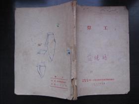 焊工(1962工程兵技术学校训练部)