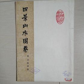 四景山水图卷(1963年二印)(十张全)