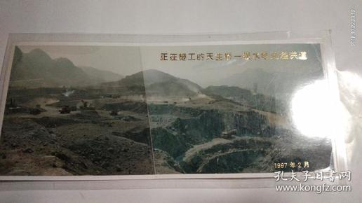 正在施工的天生桥水电站洪道照片–附赠二滩水电站照片明信片