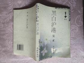 《华会文丛:黑白沪港》作者签名本,作者出版社、年代品相详情见图!铁橱东1--3