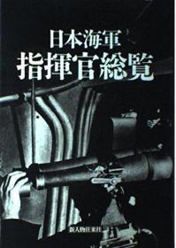 日本海军指挥官总览 收录日本海军戦闘指挥官100名 收录海军舰队歴代司令长官和参谋长総覧 238页  品好包邮