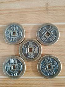 【五帝钱】大清大钱·镇宅·辟邪·驱邪·风水铜钱
